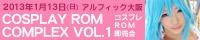COSPLAY ROM COMPLEX (コスロムコンプレックス)